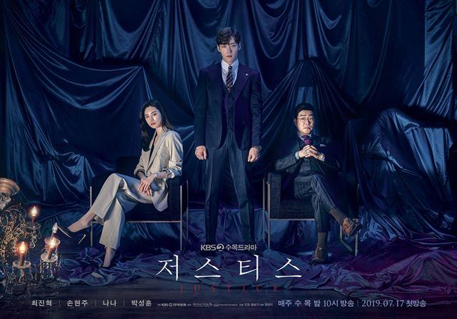 저스티스는 최진혁, 손현주, 나나가 출연하며 동명의 웹 소설이 원작이다. /KBS2