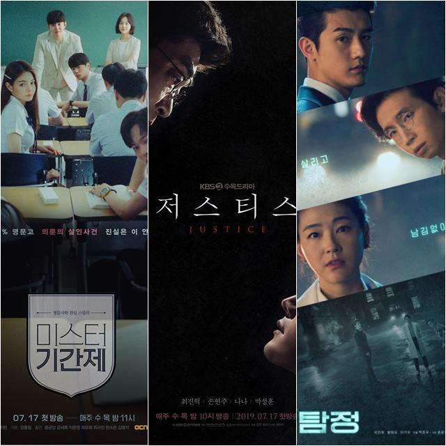 안방극장에 사회 고발성 드라마들이 방영되고 있다. /OCN, KBS, SBS