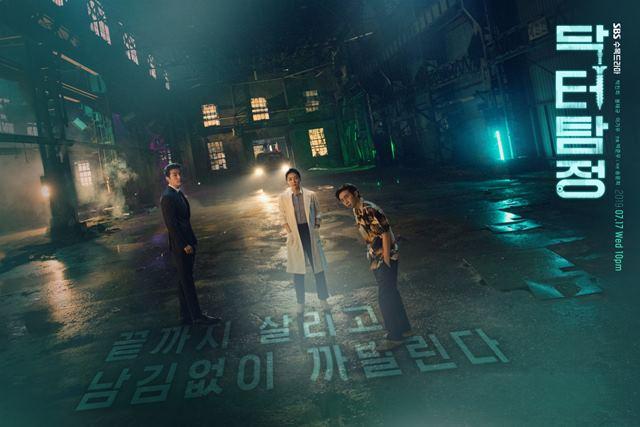 닥터탐정은 사회 고발 메디컬 수사 극으로, 박진희, 봉태규, 이기우가 출연한다. /SBS