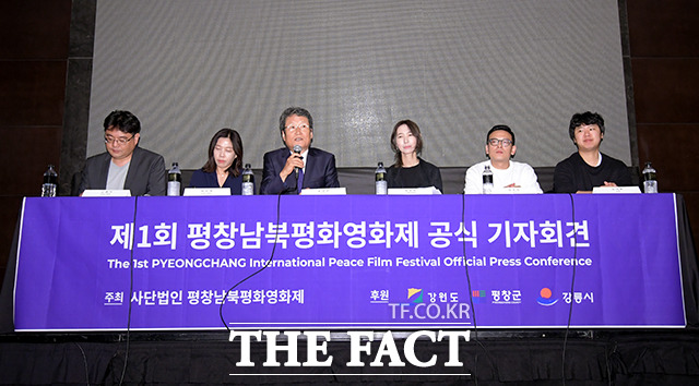 제1회 평창남북평화영화제 공식 기자회견