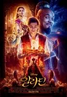 [TF초점] '알라딘', 올해 세 번째 천만 영화...韓 관객 '음악영화' 사랑