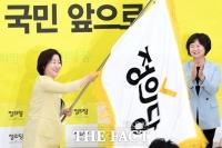 [TF포토] 심상정, 정의당 신임 대표 취임 '집권 정당 향하겠다'
