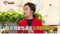 '집사부일체' 장윤정, 집·아들 최초 공개 '시청률 대폭 상승'