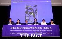 [TF포토] '선을 넘어 하나로'…제1회 평창남북평화영화제 기자회견