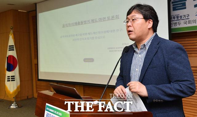 발제 발표하는 조태준 상명대학교 공공인재학부 교수