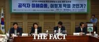[TF포토] 경실련, '공직자 이해충돌 방지 논의'