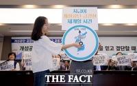 [TF포토] '개성공단·금강산 관광 재개 촉구 공동 기자회견'