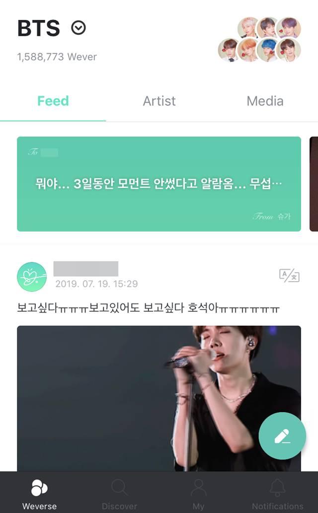 위버스 피드를 통해 방탄소년단 게시물 올리는 팬들 /위버스