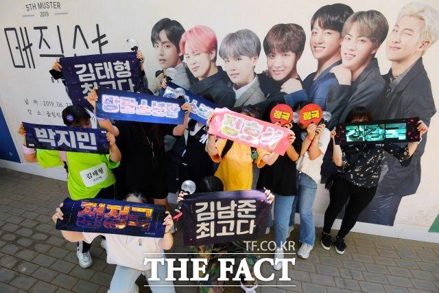팬미팅 매직샵에 온 방탄소년단 팬들이 플래카드를 들고있다. /이선화 기자
