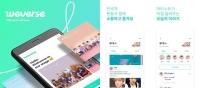 [TF초점] '위버스'로 하나 된 BTS 아미, 소통 강화 '명암'