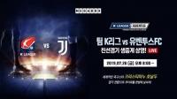 메가박스, '팀 K리그 vs 유벤투스' 친선경기 생중계