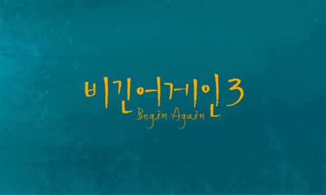 비긴 어게인3에 후발대 팀으로 태연이 출연한다. /JTBC