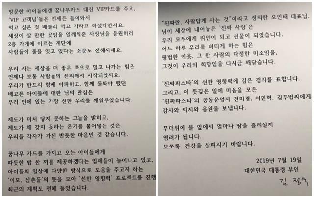 김 여사가 결식 아동들에게 음식을 무료로 제공하는 서울의 한 식당 사장에게 감사의 뜻을 담은 편지를 보낸 사실이 뒤늦게 알려졌다.  /오인태 씨 트위터 갈무리