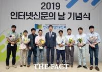 [TF포토] 더팩트, '제3회 인터넷 언론상' 기자부분 2팀 수상!