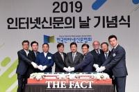 [TF포토] '2019 인터넷신문의 날 기념식 성료'