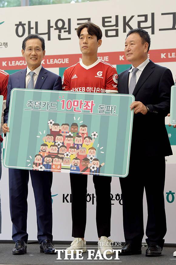 지성규 KEB하나은행 은행장, 박주영 선수, 허정무 한국프로축구연맹 부총재(왼쪽부터)