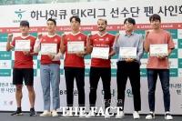 [TF포토] '하나원큐 팀 K리그 선수단 팬사인회'