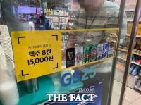 [TF비즈토크] GS25 '꼼수 마케팅' 논란 보도, 편의점 업계 '화들짝'