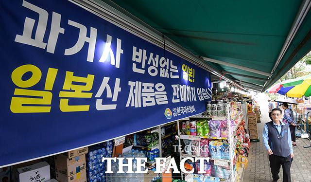 과거사 반성없는 일본산 제품을 판매하지 않습니다라는 서울의 한 동네 슈퍼. 본격적인 불매운동의 시작은 동네 슈퍼부터 였다.