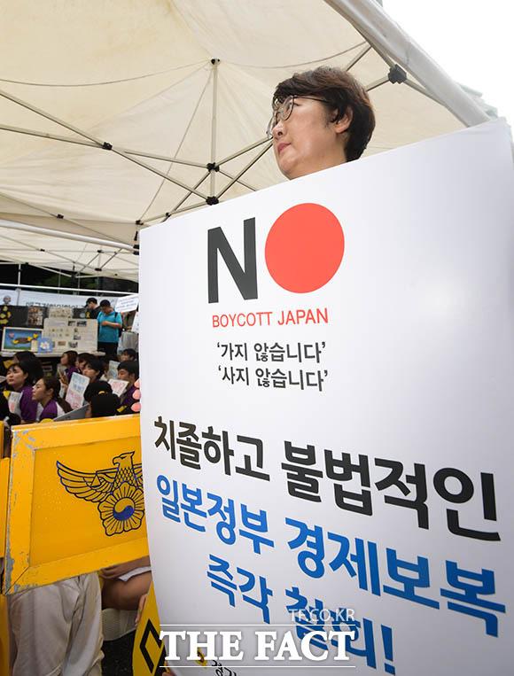 경제 보복에 항의하는 시민들