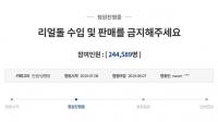 [TF초점] '리얼돌 수입 금지' 靑 청원, 어떤 답변 나올까