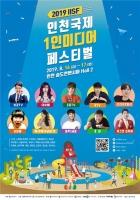 '인천국제 1인미디어 페스티벌' 라인업 확정…보겸·도티·이사배 뜬다