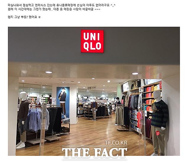최근 온라인상에서는 유니클로 감시하기 글을 올리는 네티즌이 늘고 있다. /네이버 카페 캡처