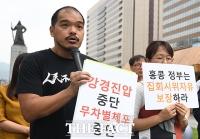 [TF포토] '홍콩정부, 시민 집회 시위 자유 보장하라!'