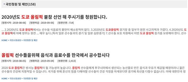 한국에 대한 일본의 경제 보복 조치 이후 2020년 도쿄하계올림픽을 보이콧해야 한다는 청원들이 올라오고 있다. /청와대 홈페이지 갈무리