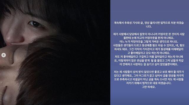 솜혜인이 커밍아웃을 한 후 악성 댓글이 달리자 법적 대응 의사를 밝혔다. /솜혜인 인스타그램 캡처