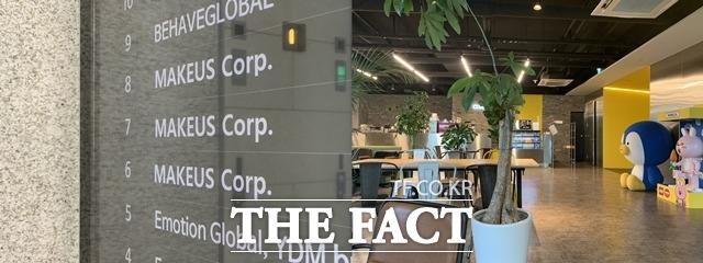 서울 강남구 신사동에 있는 메이크어스 사무실. 메이크어스는 2014년 3월 설립됐으며, 직원수는 약 130명에 달한다. /문수연 기자