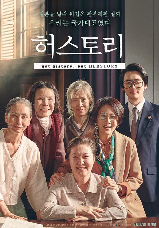 영화 허스토리에는 배우 김희애 김해숙 예수정 문숙 이용녀 등이 출연했다. /영화 허스토리 포스터