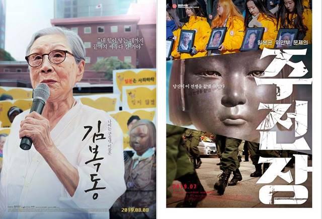 일본군 위안부 피해자에 대한 이야기를 담은 다큐멘터리 영화 김복동과 주전장이 관객들의 지지를 받고 있다. /영화 김복동 주전장 포스터