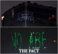 [TF포토] 일본대사관 건물에 새겨진 'NO 아베, 사죄하라!'
