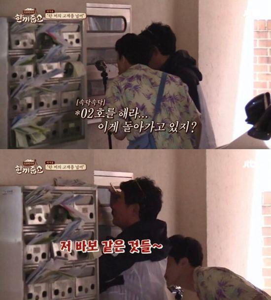 지난 한끼줍쇼 방송분에서는 이경규 팀이 아파트 계량기와 우편함을 확인해 집에 사람이 있는지 추측하는 장면이 전파를 탔다. /JTBC 한끼줍쇼 방송 캡처