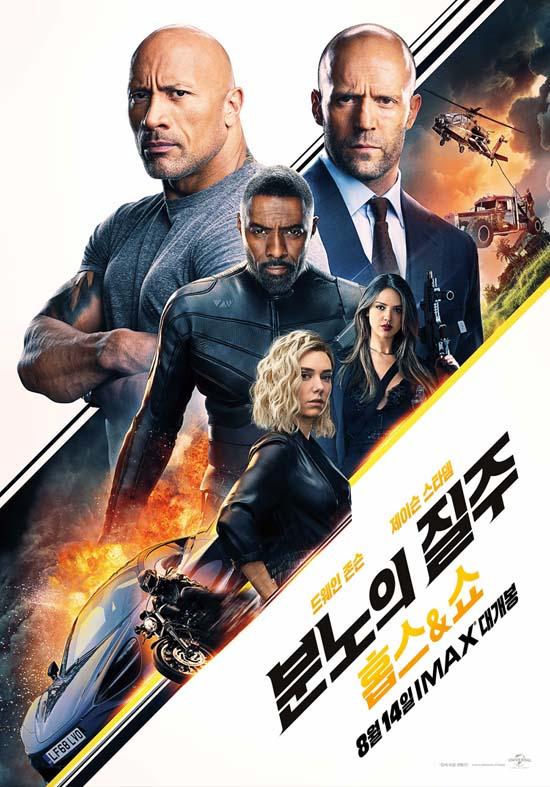 할리우드 영화 '분노의 질주:홉스&쇼'가 지난 16일 국내 관객이 가장 많이 본 영화에 올랐다.  /유니버설 픽쳐스 제공