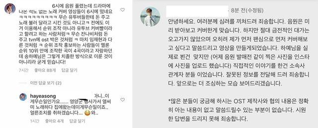 송하예는 호텔 델루나 OST 음원 유출 의혹에 조치를 취하겠다고 밝혔다. 한 유튜버는 관련 영상을 삭제했다. /송하예 인스타그램 캡처, 유튜브 캡처