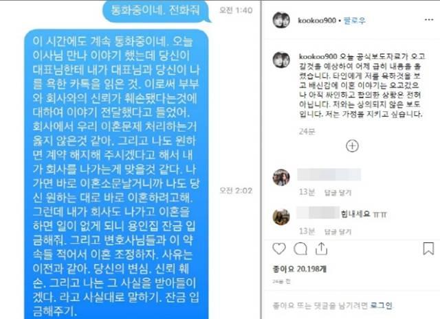 구혜선이 자신의 인스타그램에 게재한 안재현과 문자 내용. 현재는 삭제된 상태다. /구혜선 인스타그램