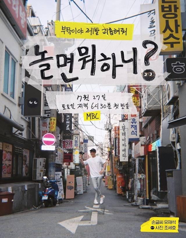 MBC 놀면 뭐하니?가 4회까지 방송됐지만 4%대의 시청률에서 벗어나지 못하고 있다. /MBC 제공