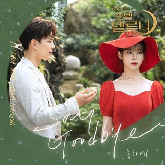 송하예의 호텔 델루나 OST Sat Goodbye가 발매 전 정식 음원 유출 논란에 휩싸였다. /냠냠 엔터테인먼트