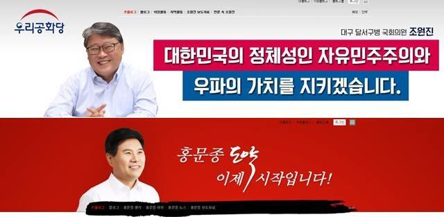 우리공화당 조원진 공동대표 블로그(위)에는 당 로고가 있지만 홍문종 대표 블로그(아래)에선 찾아볼 수 없다./네이버 블로그 갈무리