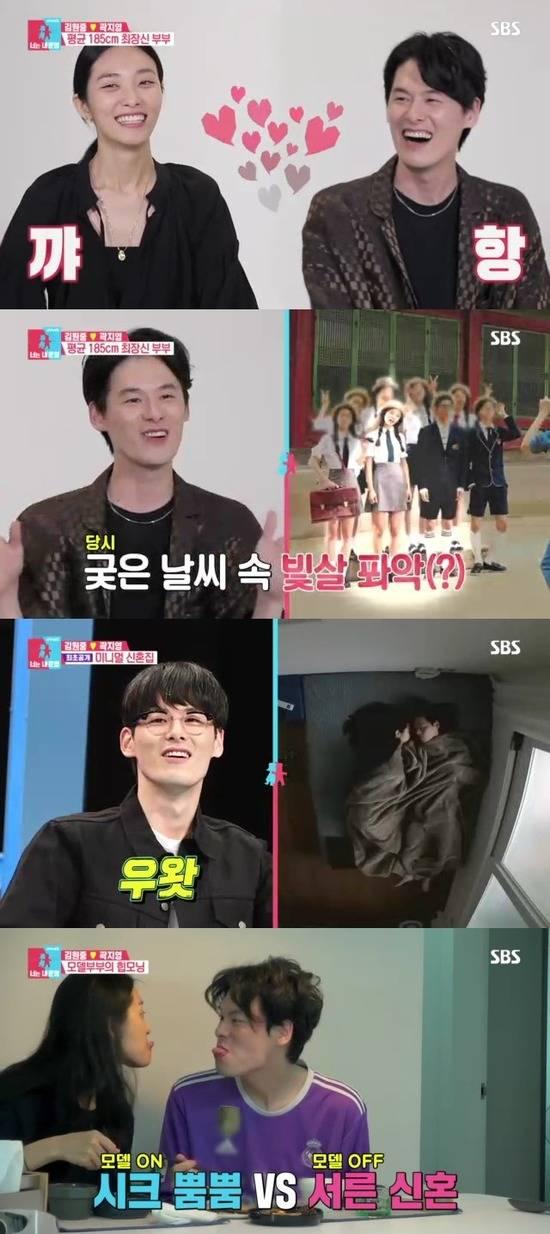 지난 19일 방송된 동상이몽2에 김원중 곽지영 부부가 처음 등장했다. /SBS 제공