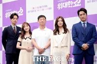 [TF포토] 전 국회의원과 문제투성이 남매의 만남, 드라마 '위대한 쇼'