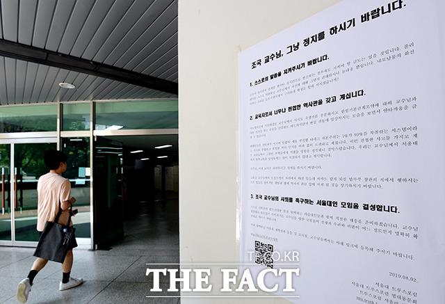 서울대학교 학생회관 곳곳에 붙어있는 교수직 사퇴 촉구 대자보