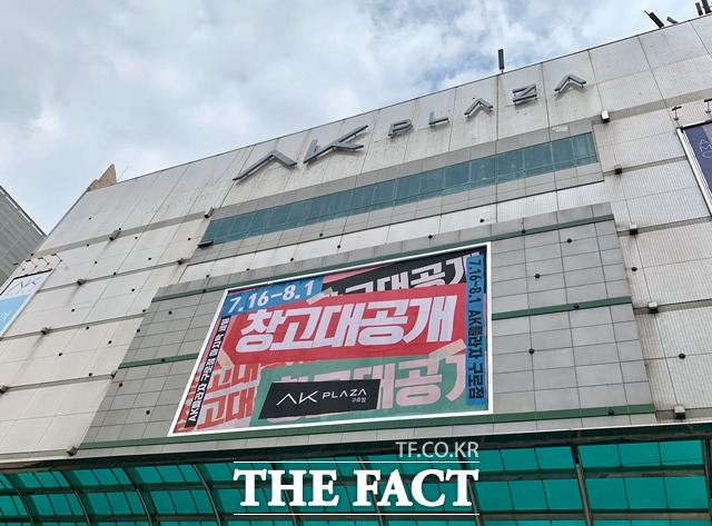 dmf오는 31일 폐점을 앞두고 있는 AK플라자 구로본점 건물 소유주인 유엠씨펨코리테일과 이랜드그룹이 임대 계약을 협의 중인 것으로 확인됐다. /이민주 기자