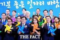 [TF포토] '기분 좋은 일자리 바람'…2019 금융권 공동채용박람회