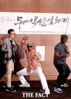 [TF포토] '화려한 액션 영화로의 초대', 2019 충북국제무예액션영화제