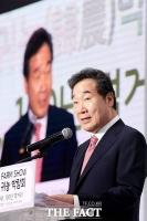 [TF포토] '창농·귀농 박람회' 축사하는 이낙연 국무총리