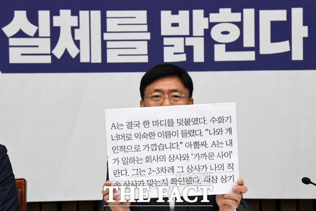 중앙일보 기사에 나온 A씨가 조국이라고 주장하는 최교일 의원