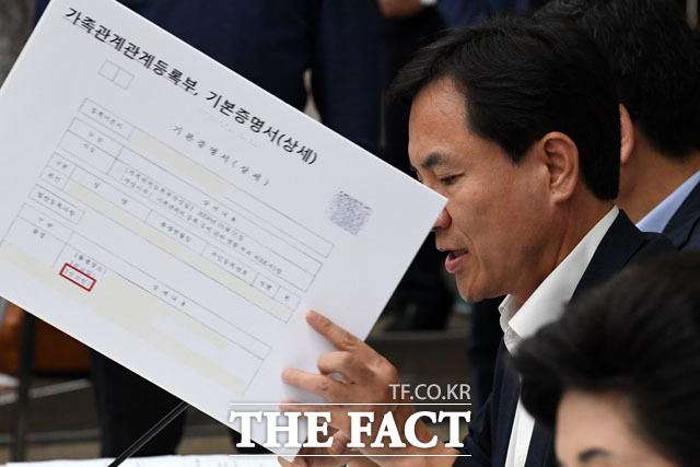 가족관계등록부 가져온 김진태 의원